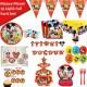 Mickey Mouse FULL Parti Seti (16 Kişilik), fiyatı